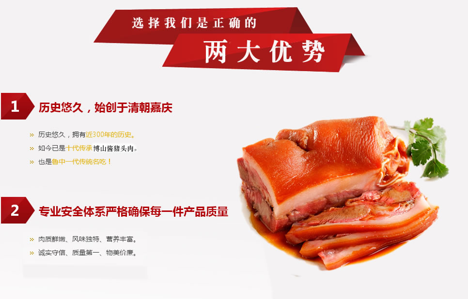 卤猪头肉的做法