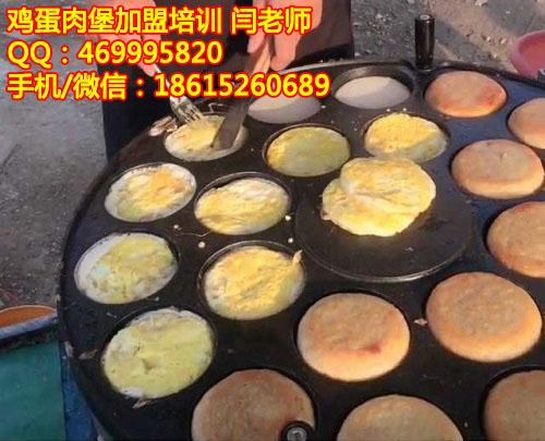 聊城鸡蛋肉堡优德88手机中文版登录 济宁鸡蛋肉堡优德88手机中文版登录技术