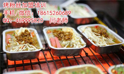 山东火爆烤粉丝优德88手机中文版登录费用是多少?