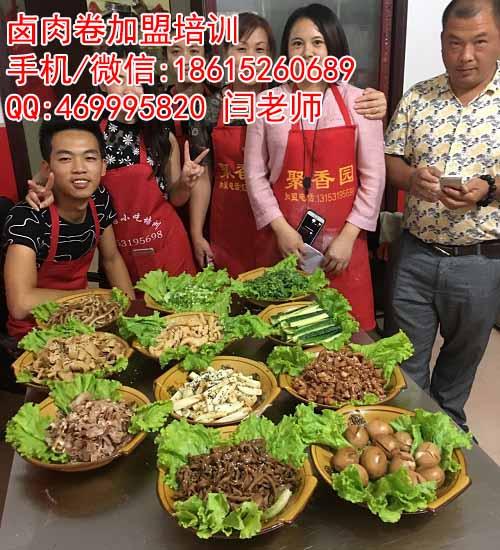 山东泰安卤肉卷学习费用是多少?