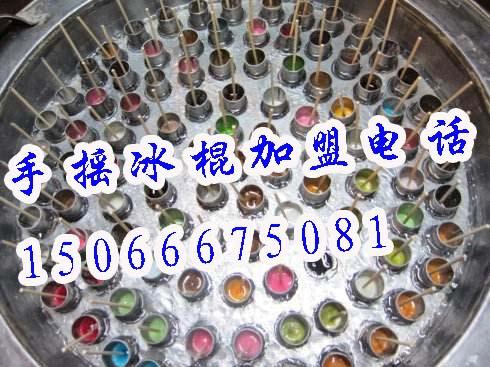 手摇冰棍优德88手机中文版登录