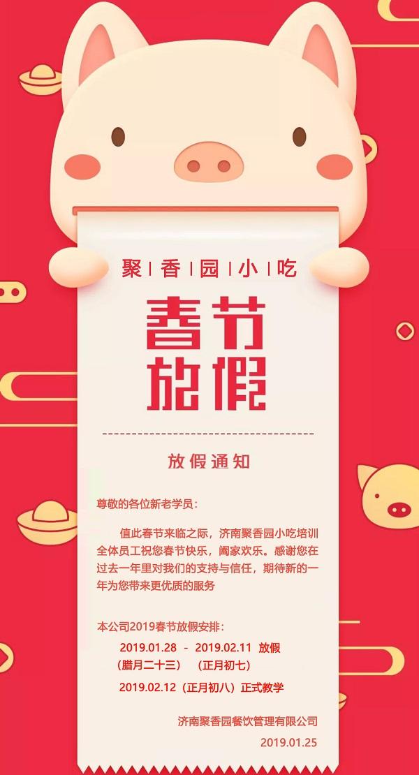 2019年聚香园小吃培训春节放假通知